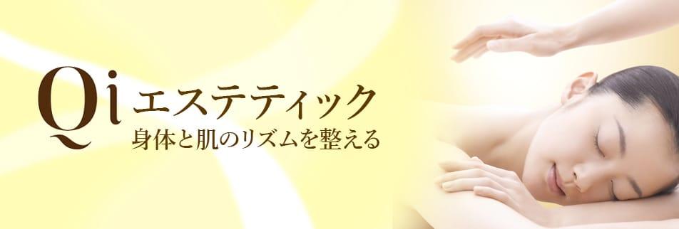 香川県善通寺市の本格リラクセーションサロン  サロンドアプロディーテー